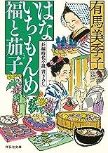 表紙: はないちもんめ 福と茄子 (祥伝社文庫)   有馬美季子