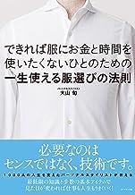 表紙: できれば服にお金と時間を使いたくないひとのための一生使える服選びの法則 | 大山 旬