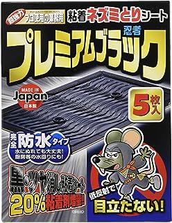 SHIMADA シマダ業務用ネズミ粘着シート忍者BK5枚入り