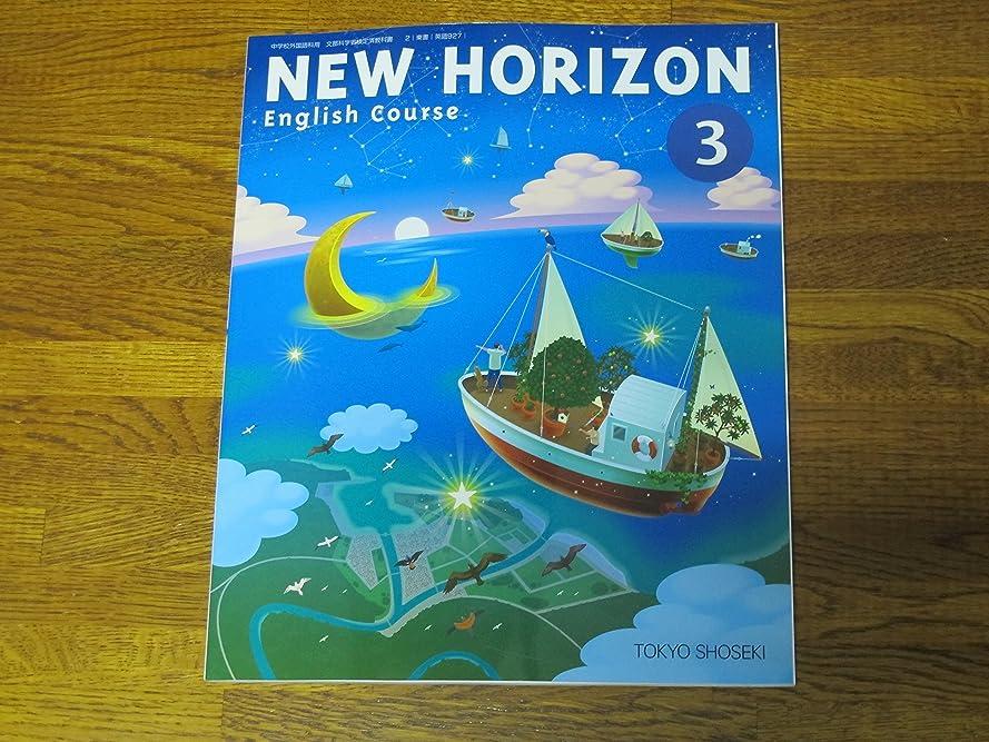 """時間ソケット名誉""""ドットシール付き New Horizon 中学3年生英語教科書""""(音声ペンが必要です。)"""