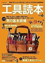 表紙: 工具読本vol.6 (サクラBooks)   笠倉出版社