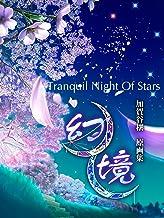 表紙: 幻境・星天日和&銀河鉄道の夜 加賀谷穰作品集   KAGAYA