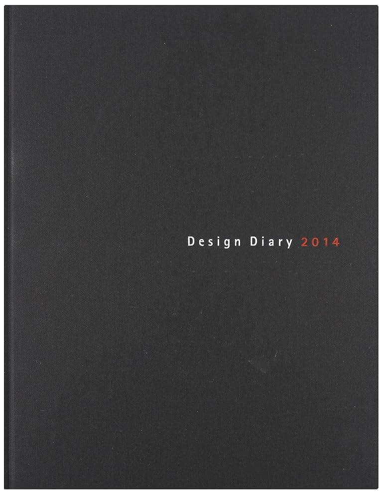 消費者リッチ蜂Design Diary 2014