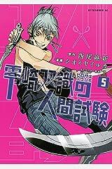 零崎双識の人間試験(5) (アフタヌーンコミックス) Kindle版