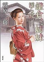 表紙: 鎌倉三姉妹 淫ら花 (双葉文庫) | 霧原 一輝