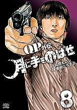 QPトム&ジェリー外伝月に手をのばせ 8 (少年チャンピオン・コミックスエクストラ)