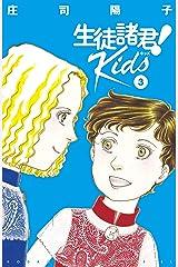 生徒諸君! Kids(3) 生徒諸君!Kids (BE・LOVEコミックス) Kindle版