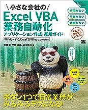 表紙: 小さな会社のExcel VBA業務自動化アプリケーション作成・運用ガイド Windows 10、Excel 2016/2013/2010対応 | 早坂清志