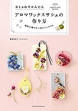 表紙: アロマワックスサシェの作り方 | 篠原 由子