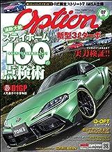 表紙: Option (オプション) 2020年 7月号 [雑誌]   三栄