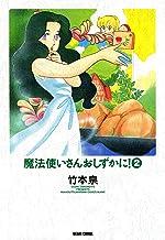 表紙: 魔法使いさんおしずかに! 2 (ビームコミックス)   竹本 泉