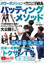 表紙: パワーポジションで最強スイング&インパクト! IWAバッティング・メソッド | 木村 匡宏