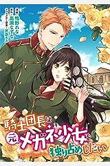騎士団長は元メガネ少女を独り占めしたい 連載版: 5 (ZERO-SUMコミックス) Kindle版