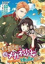 騎士団長は元メガネ少女を独り占めしたい 連載版: 5 (ZERO-SUMコミックス)