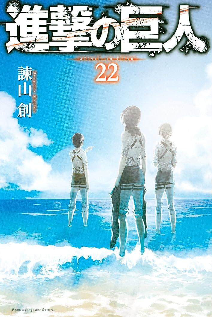 苦情文句テスピアン派手進撃の巨人(22) (週刊少年マガジンコミックス)