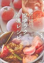 表紙: ラクラク冷凍レシピ 使えるものだけ! おいしいものだけ! (講談社のお料理BOOK) | 大庭英子
