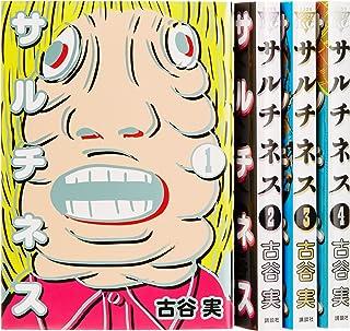 サルチネス コミック 全4巻完結セット (ヤングマガジンコミックス)