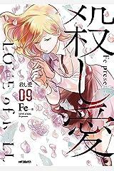殺し愛9 (MFコミックス ジーンシリーズ) Kindle版