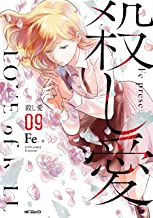 表紙: 殺し愛9 (MFコミックス ジーンシリーズ)   Fe