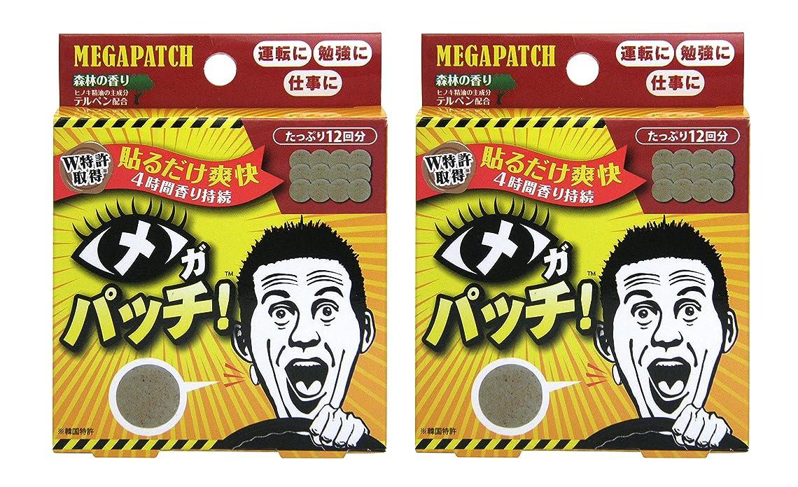むしゃむしゃ力制裁メガパッチ 12枚セット×2個セット