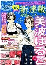 無敵恋愛S*girl Anette Vol.43 オトナの恋は焦れ甘い [雑誌]