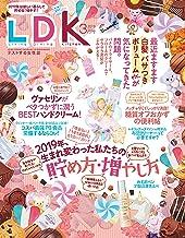表紙: LDK (エル・ディー・ケー) 2019年3月号 [雑誌] | LDK編集部
