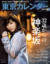 表紙: 東京カレンダー 2018年 3月号 [雑誌] | 東京カレンダー編集部