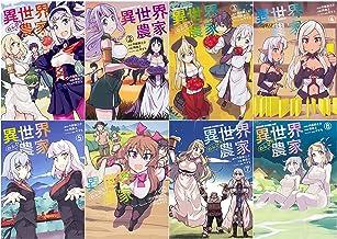 異世界のんびり農家 コミック 1-8巻セット (ドラゴンコミックスエイジ)