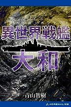 表紙: 異世界戦艦大和   青山 智樹