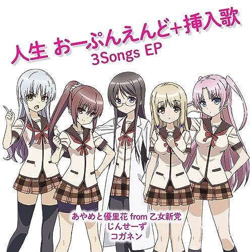 人生 おーぷんえんど+挿入歌 3Songs EP