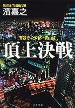 表紙: 頂上決戦 警視庁公安部・青山望 (文春文庫) | 濱 嘉之
