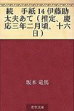 表紙: 続 手紙 14 伊藤助太夫あて(推定、慶応三年二月頃、十六日) | 坂本 竜馬
