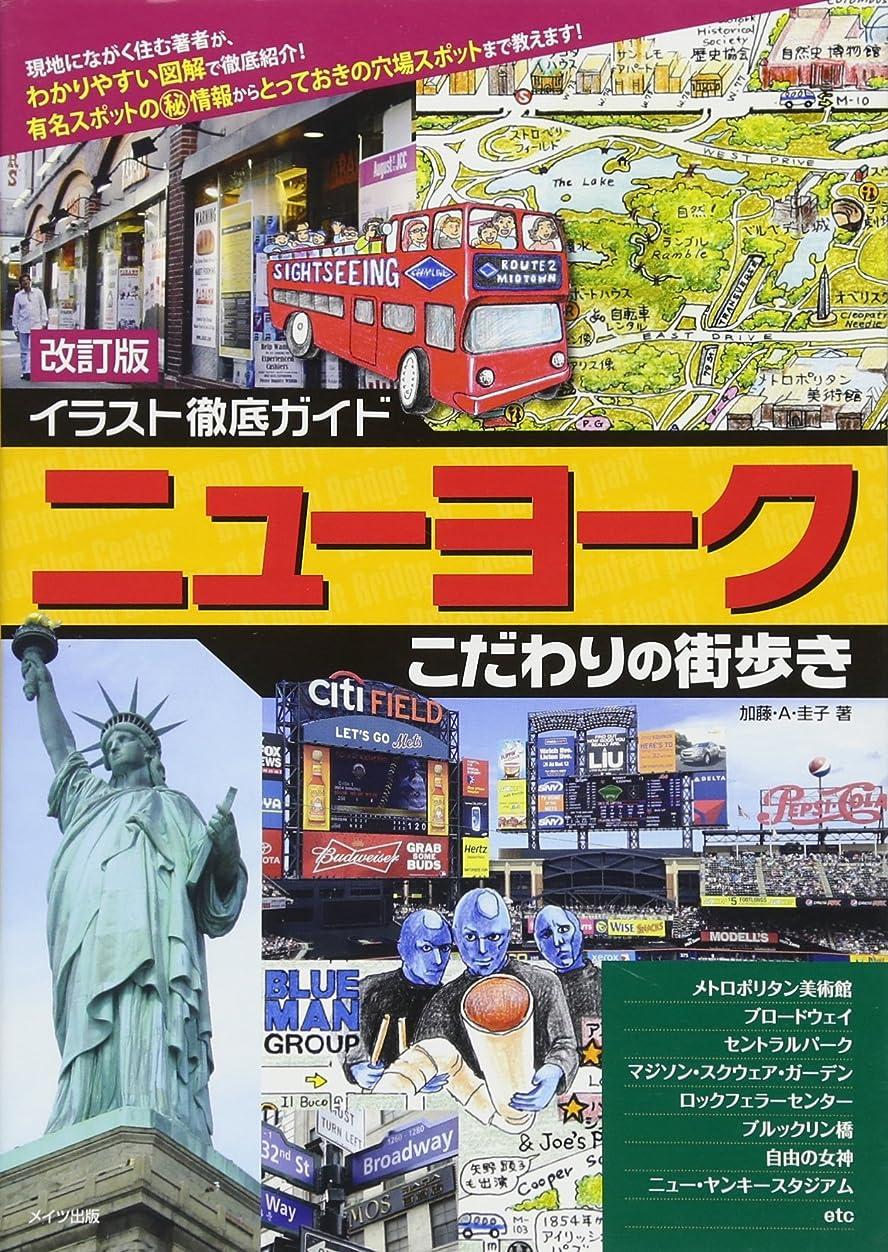 ツーリスト新しい意味無限イラスト徹底ガイド ニューヨーク こだわりの街歩き 改訂版