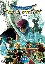 ドラゴンクエスト ユア・ストーリー DVD通常版