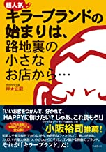 表紙: 超人気キラーブランドの始まりは、路地裏の小さなお店から・・・   岸☆正龍