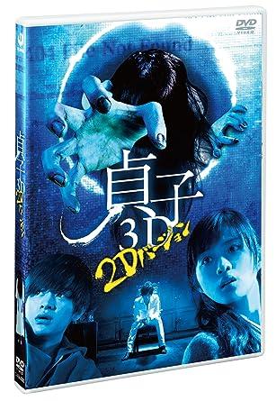 貞子3D 2Dバージョン(本編DVD)