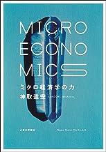 表紙: ミクロ経済学の力 | 神取 道宏