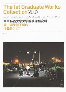 東京藝術大学大学院映像研究科 第一期生修了制作作品集2007 [DVD] (<DVD>)