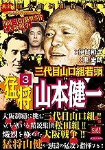 三代目山口組若頭 猛将山本健一 3巻 (実録極道抗争シリーズ)