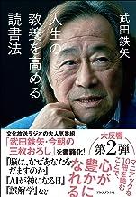 表紙: 人生の教養を高める読書法   武田 鉄矢