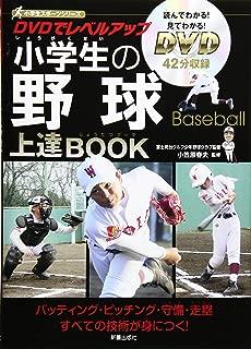 DVDでレベルアップ 小学生の野球上達BOOK (小学生スポーツシリーズ)