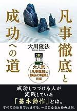 表紙: 凡事徹底と成功への道 | 大川隆法