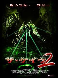 ザ・ケイブ2(字幕版)