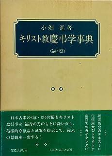 キリスト教慶弔学事典 (冠&祭)
