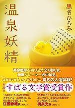 表紙: 温泉妖精 (集英社文芸単行本) | 黒名ひろみ