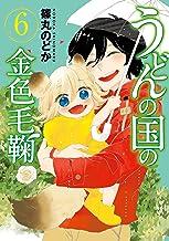 表紙: うどんの国の金色毛鞠 6巻: バンチコミックス   篠丸のどか