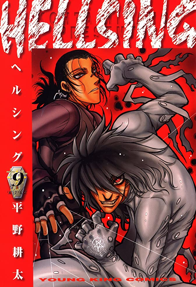 応用サイクロプス追記HELLSING(9) (ヤングキングコミックス)