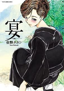 宴 -en- (ヤングキングコミックス)