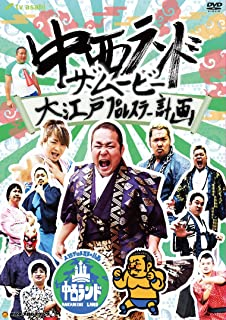 中西ランド・ザ・ムービー ~大江戸プロレスラー計画~ [DVD]