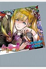 化物語 特装版(13) (週刊少年マガジンコミックス) Kindle版